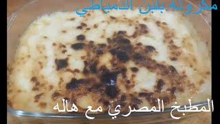 المطبخ المصري مع هاله | طريقة عمل مكرونة بلبن الدمياطي