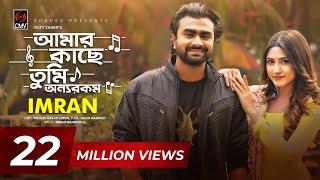 Amar Kache Tumi Onnorokom | IMRAN | SAFA KABIR | Official Music Video | Imran New Song 2019
