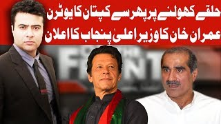 On The Front with Kamran Shahid | 8 August 2018 | Dunya News