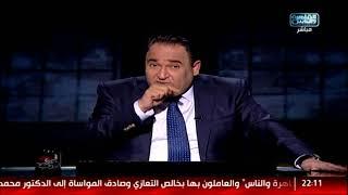 المصرى أفندى| مع محمد على خير الحلقة الكاملة 19 نوفمبر