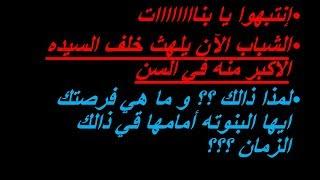 عمرو جرانة   لمذا يفضل الشباب الزواج من السيده الاكبر منه سنا