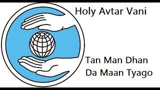 Tan Man Dhan Da Maan Tyago   Holy Avtar Vani By Jagjeet Singh