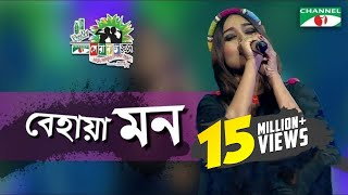 Behaya Mon   Anisha   Shera Kontho 2017   SMS Round   Season 06   Channel i TV