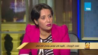 رأي عام - رانيا هاشم: التعدد رحمة من الله وهذه الأسباب