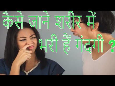 Xxx Mp4 Sharir Mein Gandagi Health Tips 3gp Sex