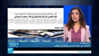 الكشف عن خلية تجسس إيرانية في السعودية!!
