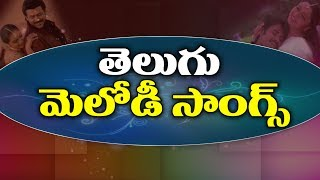 #Telugu Melody Songs - #Latest Telugu Songs - 2018