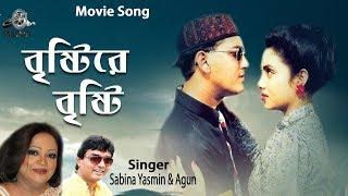 Brishty Re Brishty Ayna Jhore  ( স্বপ্নের পৃথিবী )-Salman Shah | Shabnur | Bangla Popular Movie Song
