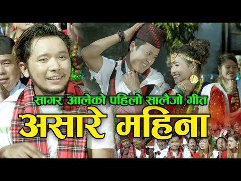Xxx Mp4 Sagar Aale S First Salaijo Song Asare Mahina सागर आलेको पहिलो सालैजो गीत असारे महिना 3gp Sex