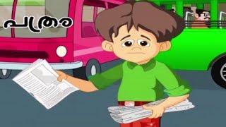 Tintu Mon Rockzz |  ടിന്റുവിന്റെ പത്രം വിൽപ്പന |  Malayalam Non Stop Comedy Animation Story