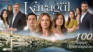 KARAGUL - ΜΑΥΡΟ ΤΡΙΑΝΤΑΦΥΛΛΟ 4ος ΚΥΚΛΟΣ DVD100 PROMO 3