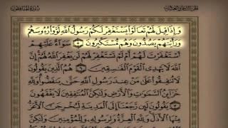 القارئ سلمان العتيبي سورة المنافقون 1434هـ