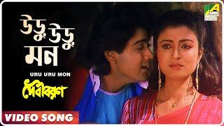 Uru Uru Mon | Debibaran | Bengali Movie Song | Bappi Lahiri