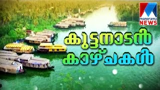 The scenic beauty of Kuttanad l Special Program | Manorama News | Kuttanadan Kazhchakal
