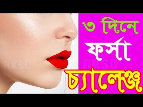 Xxx Mp4 Rup Care ৩ দিনের ফর্সা হওয়ার চ্যালেঞ্জ Bengali Beauty Secrets With Bangla Beauty Tips RKSU 3gp Sex