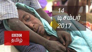 BBC Tamil TV News Bulletin 14/12/17 பிபிசி தமிழ் தொலைக்காட்சி செய்தியறிக்கை 14/12/17