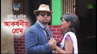 আকর্ষণীয় প্রেম | Bangla Funny Natok | Mir Sabbir | Mukta Sarker | Comedy Natok |