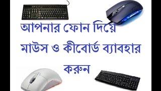 মোবাইল দিয়ে কম্পিউটারের মাউস ও কীবোর্ড ব্যাবহার করুন bangla mobile tips