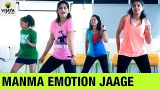 Manma Emotion Jaage Song | Zumba Dance | Choreographed by Vijaya Tupurani | Zumba Workout