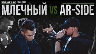 SLOVO BACK TO BEAT: МЛЕЧНЫЙ vs AR-SIDE (MAIN-EVENT)   МОСКВА