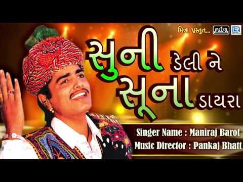 Xxx Mp4 Maniraj Barot સુની ડેલી ને સૂના ડાયરા Popular Gujarati Song Full Audio RDC Gujarati 3gp Sex