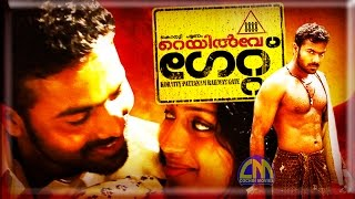 Malayalam full movie Koratty Pattanam Railway Gate | Shammi Thilakan ,Seema G Nair movies
