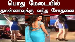 Tamil Hot Tamanna Slip In Stage | Hot Tamanna | Tamanna Viral Video | Latest | Tamil Hot Actress