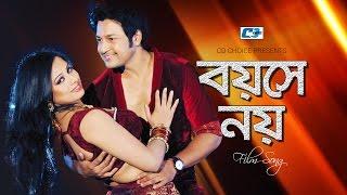 Boyose Noy | Monir Khan | Upoma | Bangla Movie Song | FULL HD