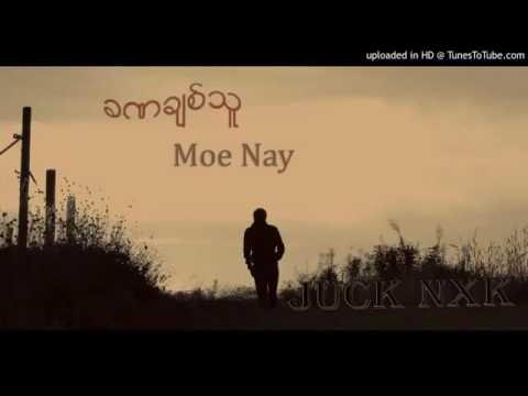 Xxx Mp4 ခနခ်စ္သူMyanmar Music Song 2016 2017 3gp Sex