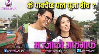 Mazzako Guff    म यस्तो गीत गाउँछु    Paul Shah & Pooja Sharma    पल शाह र पूजा शर्मा    Mazzako TV