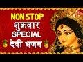 शुक्रवार Special देवी भजन I Morning time Devi Bhajans I Best Collection I Superhit Bhetein