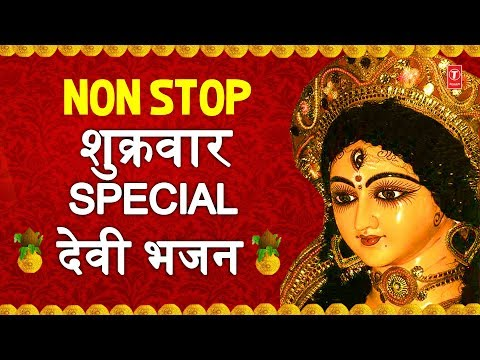 Xxx Mp4 Special I Morning Time Devi Bhajans I Best Collection I Superhit Bhetein 3gp Sex