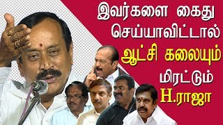 Arrest vaiko,seeman, baratiraja or government will be dismissed, h raja  tamil news live redpix