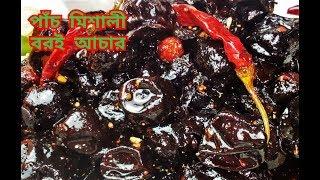 পাঁচ মিশালি মজাদার আচার রেসিপি Ll Mixed Achar Bangla Recipe By Hobbi's Cook