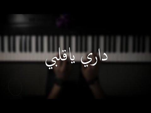 موسيقى بيانو داري ياقلبي عزف علي الدوخي