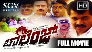 Challenge - Kannada Full Movie | Action Film | Tiger Prabhakar, Ashok, Sridhar, Jaggesh