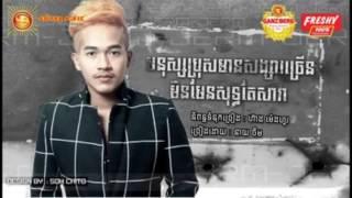 មនុស្សប្រុសមានសង្សារច្រើនមិនមែនសុទ្ធតែសាវា    នាយ ចឺម   khmer new song 2017