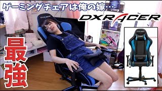 DXRACERの最強ゲーミングチェアがやってきた!!耐久性と通気性の優れた神素材チェア!