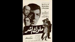 الفيلم النادر  ملوك الشر  فريد شوقي محمود المليجى