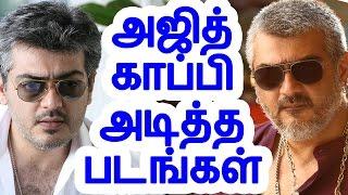 Ajith remake movies  |  அஜித் காப்பி அடித்த படங்கள்  |  Tamil cinema news  |  Cinerockz