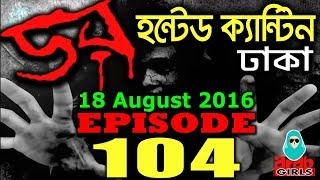 Dor 18 August 2016 | ডর হন্টেড ক্যান্টিন, ঢাকা | Daar Episode 104