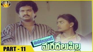 Mahajananiki Maradalu Pilla Movie || Part 11/11 || Rajendra Prasad, Nirosha