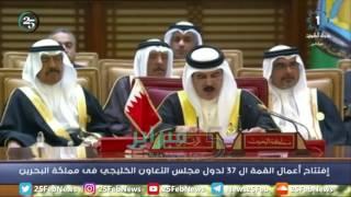 كلمة ملك البحرين الشيخ حمد بن عيسى آل خليفة في افتتاح القمة الخليجية الـ37 المنعقدة في مملكة البحرين