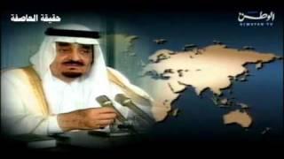 خطابات الملك فهد أثناء غزو الكويت