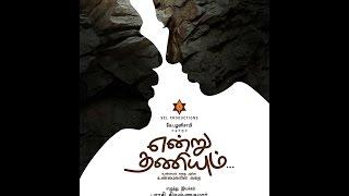 Yenru Thaniyum - Tamil Feature Film - Song 1 - Unna Pathi Solla