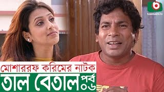 Bangla Comedy Natok | Tal Betal | EP 06 | Mosharraf Karim, Hillol, Jenny, Mim