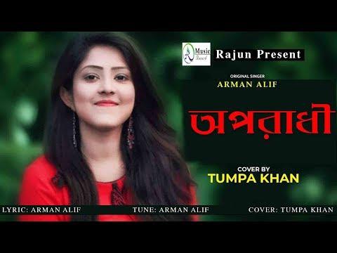 Xxx Mp4 Oporadhi অপরাধী Arman Alif Cover By Tumpa Khan 3gp Sex