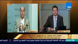 رأي عام - أحمد سليمان: هذه تجاوزات مرتضى منصور في حق قائمتي