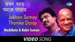 Jokhon Somoy Thomke Daray | Bengali Song | Nachiketa Chakraborty | Kabir Suman