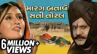 Marag Batave Sati Toral - Jesal Toral telefilm / Jesal Toral short film